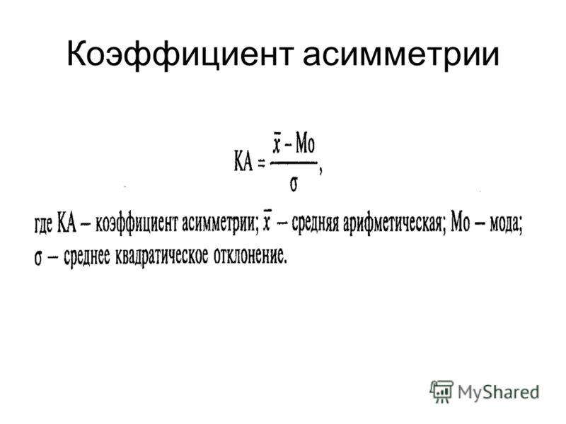 Коэффициент асимметрии