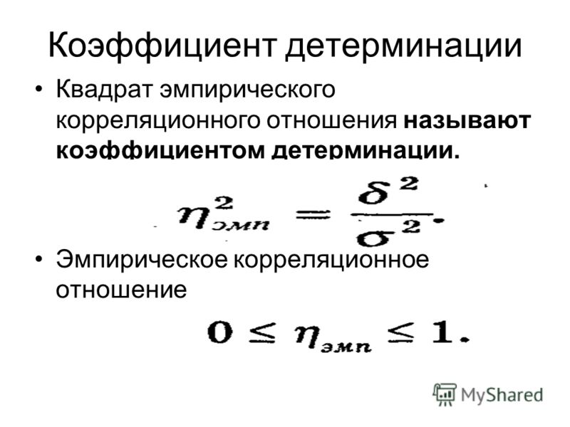 Коэффициент детерминации Квадрат эмпирического корреляционного отношения называют коэффициентом детерминации. Эмпирическое корреляционное отношение