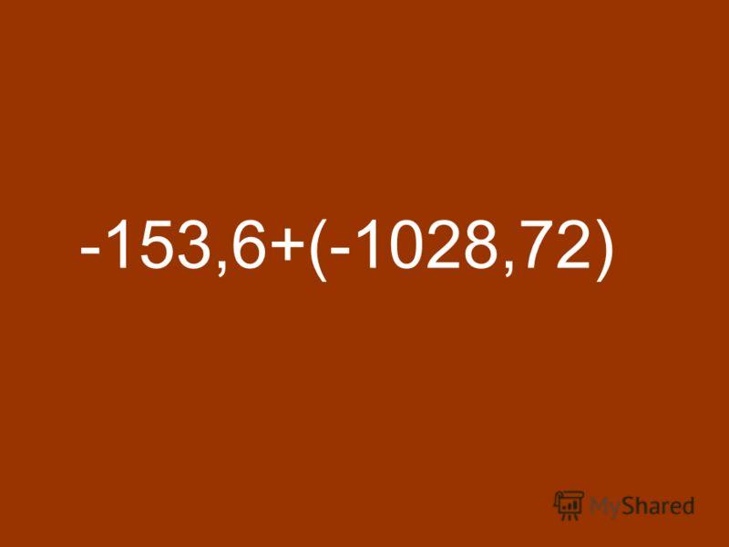 -153,6+(-1028,72)