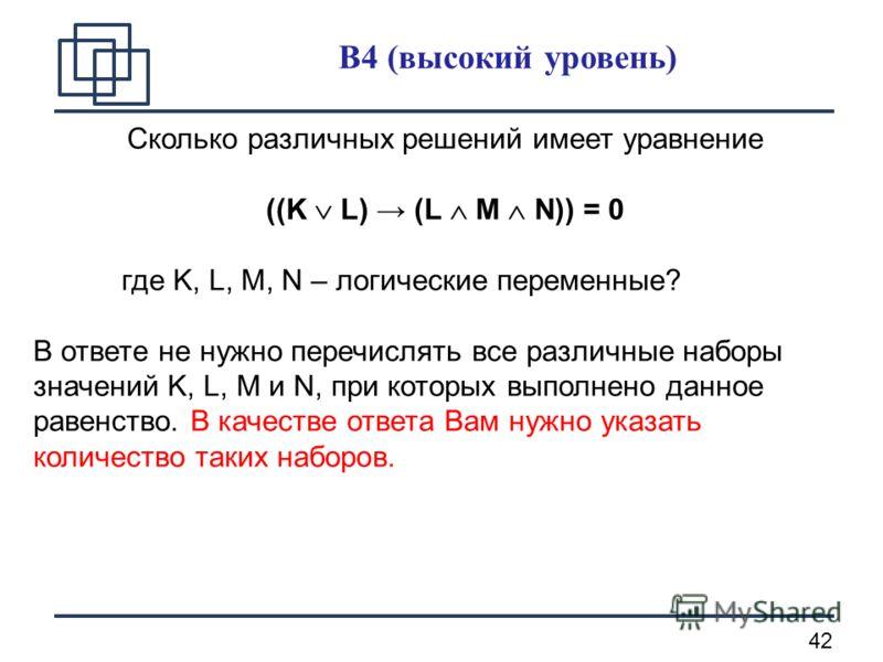 42 Сколько различных решений имеет уравнение ((K L) (L M N)) = 0 где K, L, M, N – логические переменные? В ответе не нужно перечислять все различные наборы значений K, L, M и N, при которых выполнено данное равенство. В качестве ответа Вам нужно указ