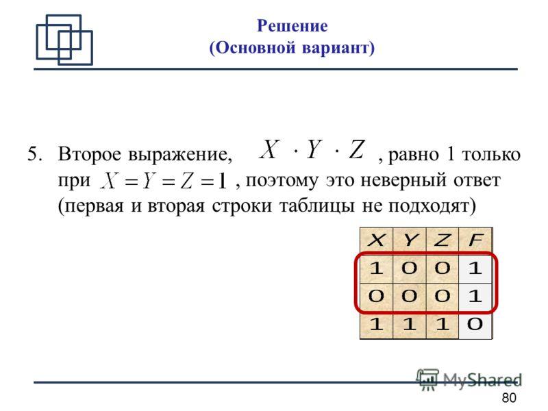 80 5.Второе выражение,, равно 1 только при, поэтому это неверный ответ (первая и вторая строки таблицы не подходят) Решение (Основной вариант)