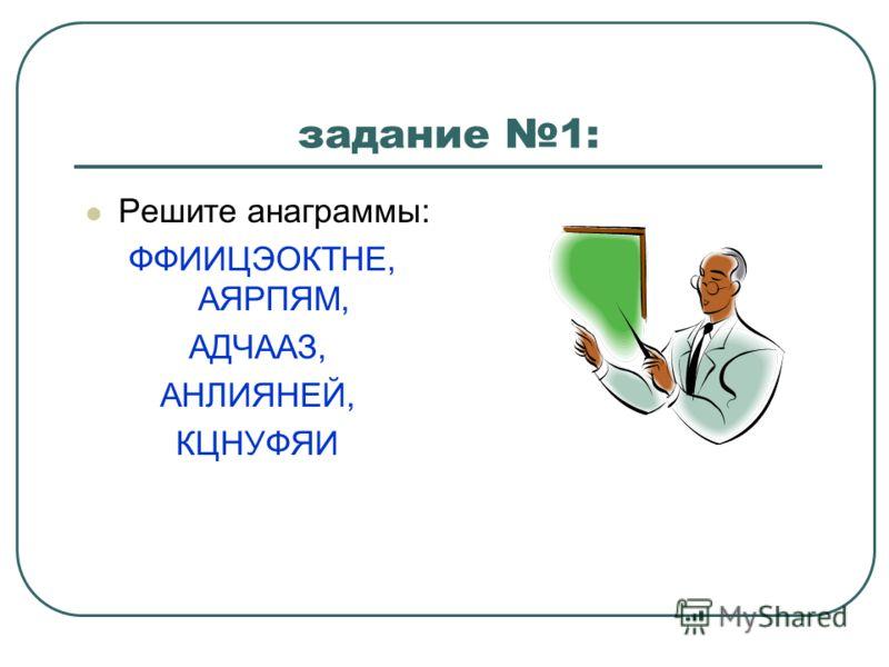 задание 1: Решите анаграммы: ФФИИЦЭОКТНЕ, АЯРПЯМ, АДЧААЗ, АНЛИЯНЕЙ, КЦНУФЯИ