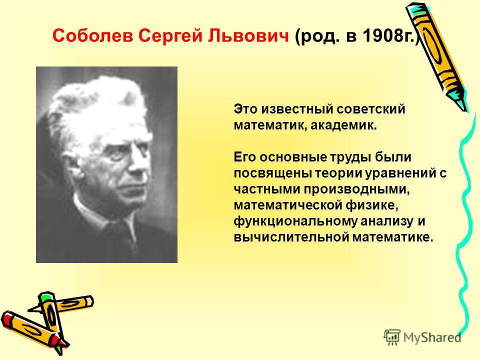 Николай Иванович Лобачевский. Учебник алгебры Лобачевского, изданный им в 1834 г. под заглавием: Алгебра или вычисление конечных - отличается от других учебников алгебры, не только в России, но и за границей.