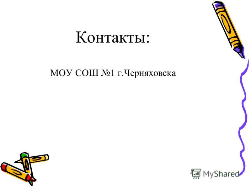 Контакты: МОУ СОШ 1 г.Черняховска