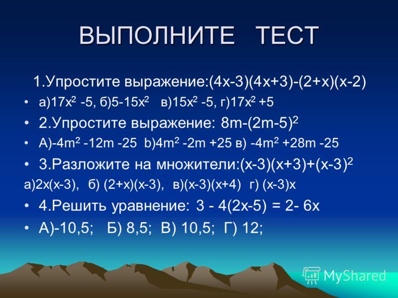ВЕРНО ЛИ? (2а + 3) 2 =4а +12а +6 (3х –у ) (3х + у ) = 9х –у 2 81в 4 – 9 = (9в - 3)(9в + 3) 27 – а 3 =( 3- а )(9 – 3а +а) а 2 + 8а +25 =(а + 5) 2 (2а +в) 3 = 8а 3 +6ав + 6ав 2 +в 3