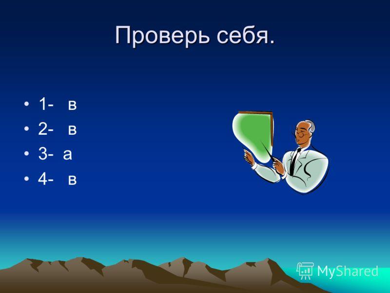 ВЫПОЛНИТЕ ТЕСТ 1.Упростите выражение:(4х-3)(4х+3)-(2+х)(х-2) а)17х 2 -5, б)5-15х 2 в)15х 2 -5, г)17х 2 +5 2.Упростите выражение: 8m-(2m-5) 2 A)-4m 2 -12m -25 b)4m 2 -2m +25 в) -4m 2 +28m -25 3.Разложите на множители:(х-3)(х+3)+(х-3) 2 а)2х(х-3), б) (