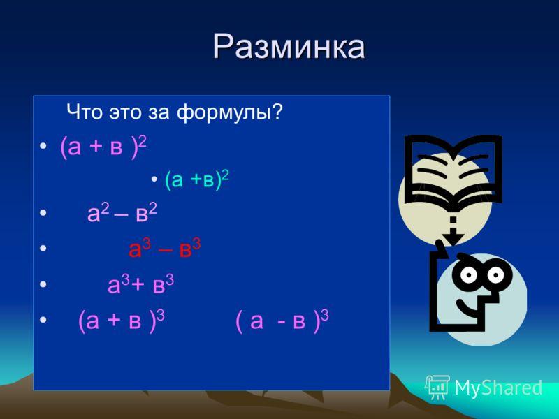 Исходя из всего сказанного, вы должны хорошо подружиться с многочленами, так как они будут присутствовать при изучении алгебры в каждом классе.
