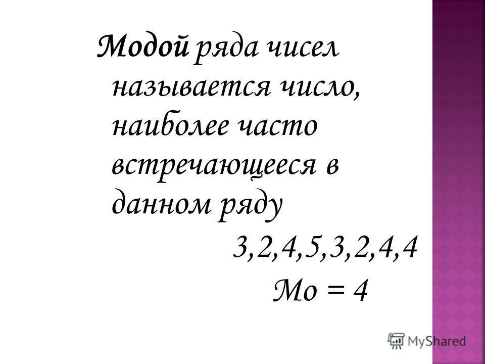 Средним арифметическим ряда чисел называется частное от деления суммы этих чисел на их количество