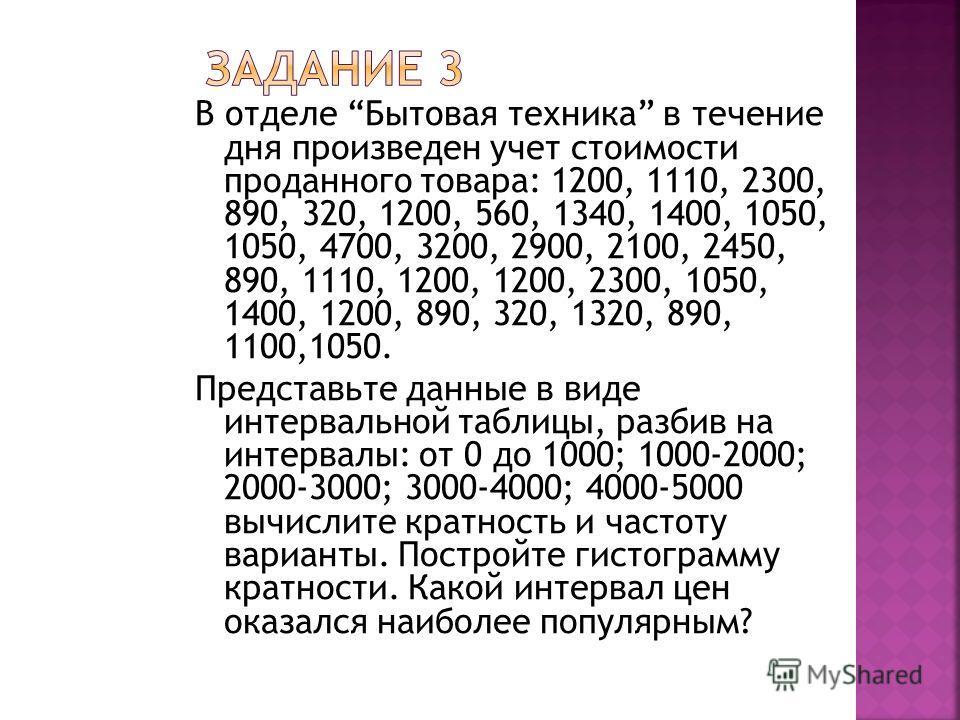 Вариа нта 1 2 3 4 5 6 Кратно сть вариан ты 3 6 15 21 12 3 Объем выбор ки = 60 Частот а кратно сти 0,05 0,1 0,25 0,35 0,2 0,05