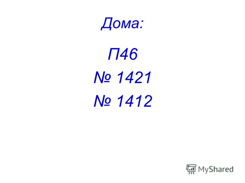 Дома: П46 1421 1412