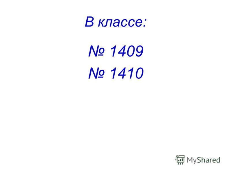 В классе: 1409 1410