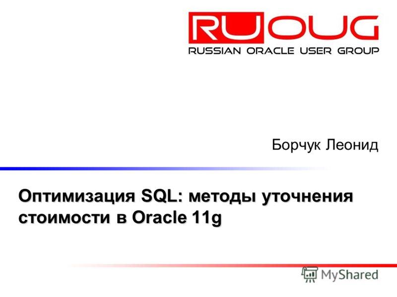 Оптимизация SQL: методы уточнения стоимости в Oracle 11g Борчук Леонид