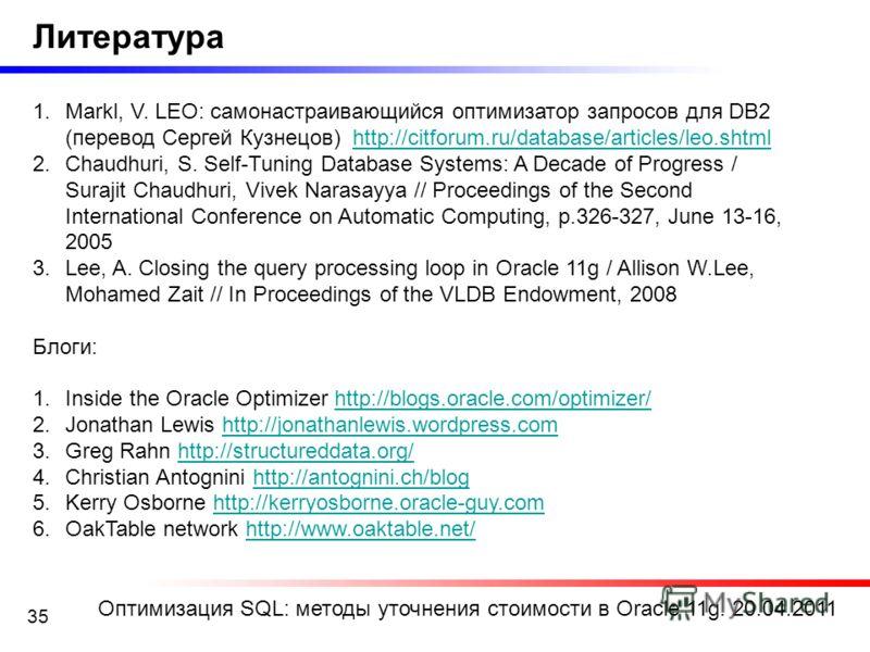 35 Литература 1.Markl, V. LEO: самонастраивающийся оптимизатор запросов для DB2 (перевод Сергей Кузнецов) http://citforum.ru/database/articles/leo.shtmlhttp://citforum.ru/database/articles/leo.shtml 2.Chaudhuri, S. Self-Tuning Database Systems: A Dec