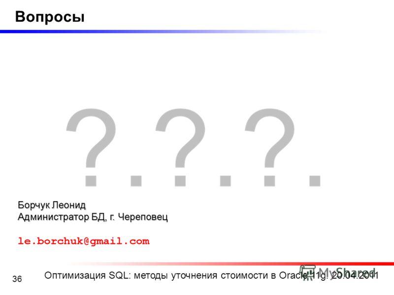 36 Вопросы Оптимизация SQL: методы уточнения стоимости в Oracle 11g. 20.04.2011