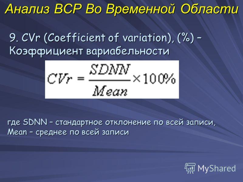 Анализ ВСР Во Временной Области 9. CVr (Coefficient of variation), (%) – Коэффициент вариабельности где SDNN – стандартное отклонение по всей записи, Mean – среднее по всей записи