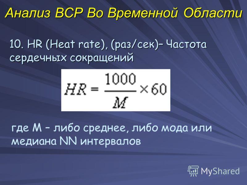 Анализ ВСР Во Временной Области 10. HR (Heat rate), (раз/сек)– Частота сердечных сокращений где M – либо среднее, либо мода или медиана NN интервалов