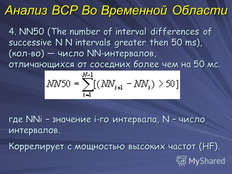Анализ ВСР Во Временной Области 4. NN50 (The number of interval differences of successive N N intervals greater then 50 ms), (кол-во) число NN-интервалов, отличающихся от соседних более чем на 50 мс. где NNi – значение i-го интервала, N – число интер