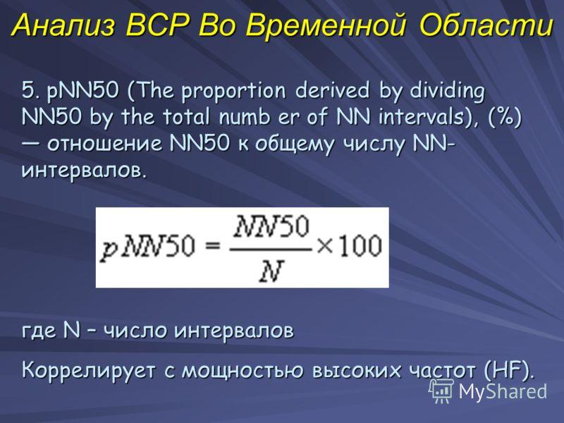 Анализ ВСР Во Временной Области 5. pNN50 (The proportion derived by dividing NN50 by the total numb er of NN intervals), (%) отношение NN50 к общему числу NN- интервалов. где N – число интервалов Коррелирует с мощностью высоких частот (HF).