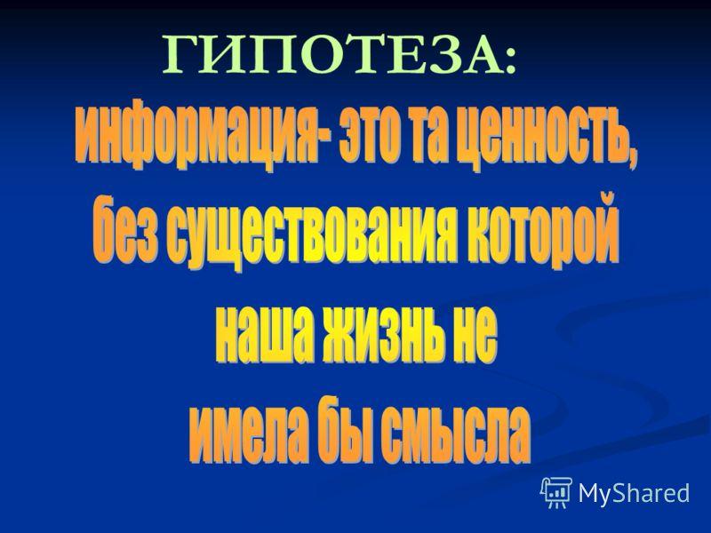 ГИПОТЕЗА: