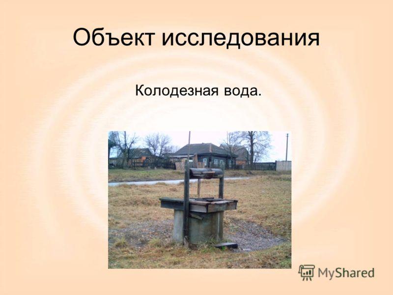 Объект исследования Колодезная вода.
