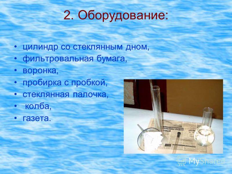 2. Оборудование: цилиндр со стеклянным дном, фильтровальная бумага, воронка, пробирка с пробкой, стеклянная палочка, колба, газета.