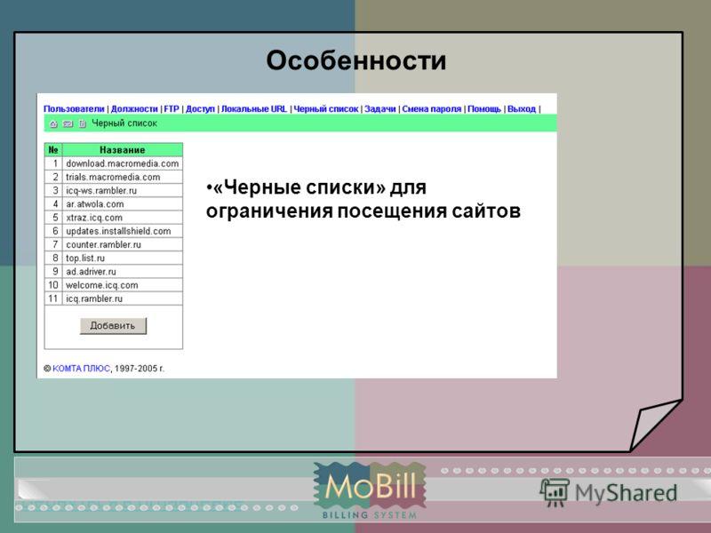 «Черные списки» для ограничения посещения сайтов Особенности