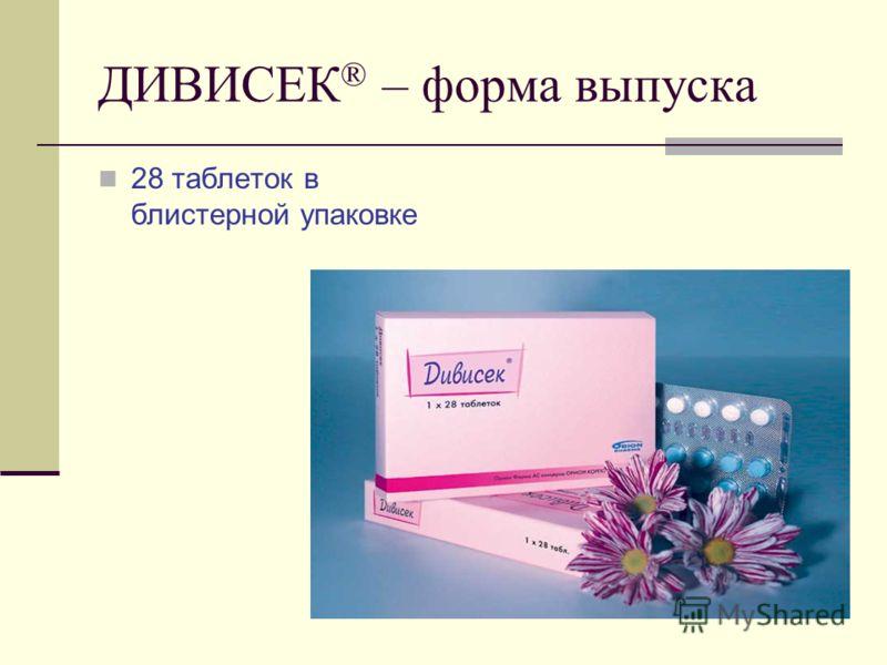 ДИВИСЕК ® – форма выпуска 28 таблеток в блистерной упаковке