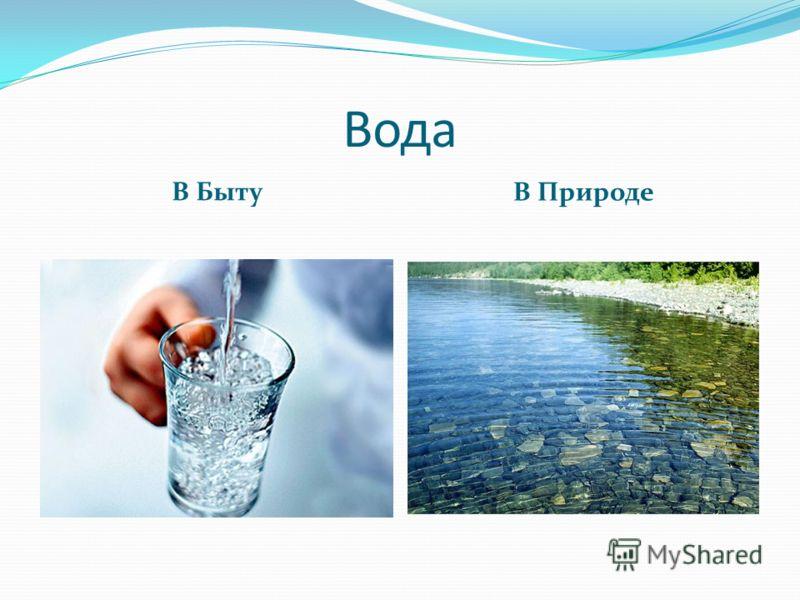 Вода В Быту В Природе