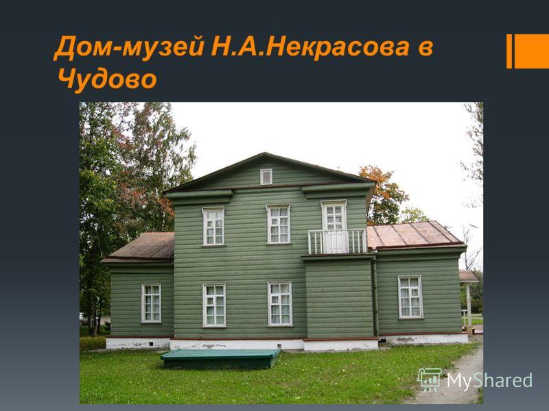 Дом-музей Н.А.Некрасова в Чудово
