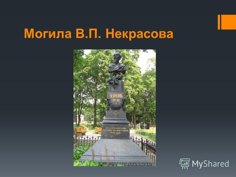 Могила В.П. Некрасова