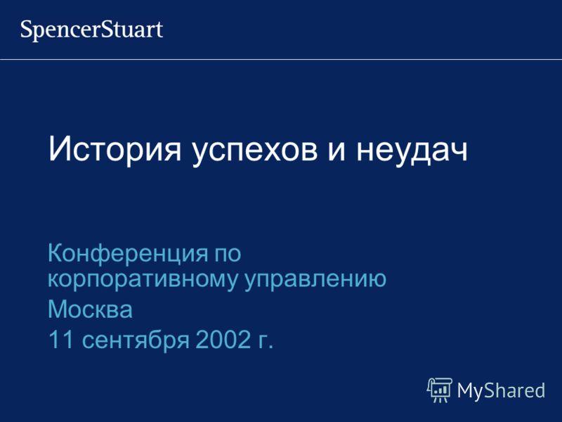 История успехов и неудач Конференция по корпоративному управлению Москва 11 сентября 2002 г.