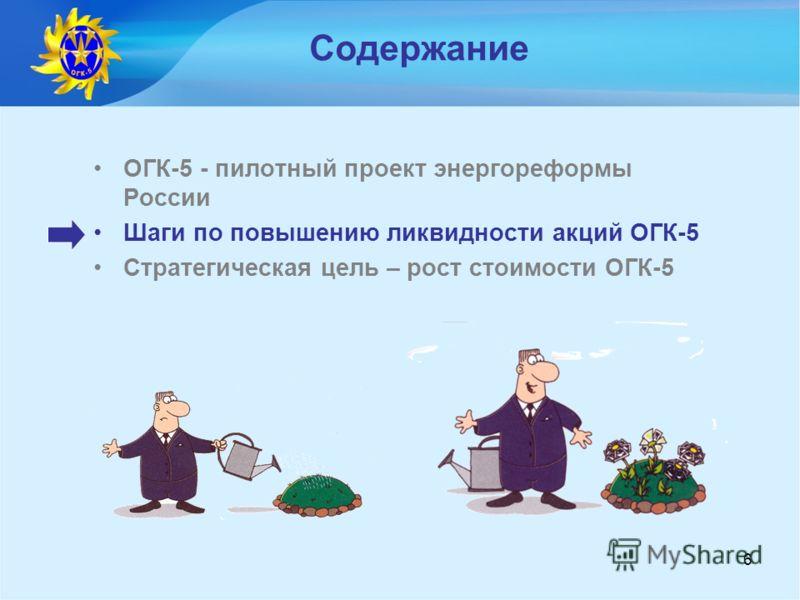 6 Содержание ОГК-5 - пилотный проект энергореформы России Шаги по повышению ликвидности акций ОГК-5 Стратегическая цель – рост стоимости ОГК-5
