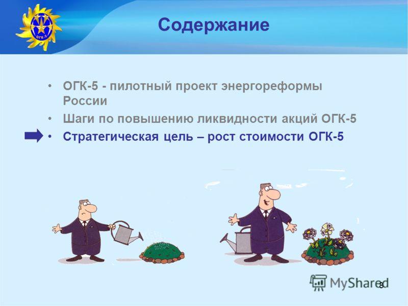 8 Содержание ОГК-5 - пилотный проект энергореформы России Шаги по повышению ликвидности акций ОГК-5 Стратегическая цель – рост стоимости ОГК-5