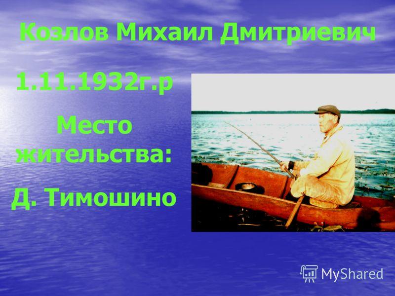 1.01.1936г.р. Место жительства: Д.Тимошино Егоричев Виталий Петрович