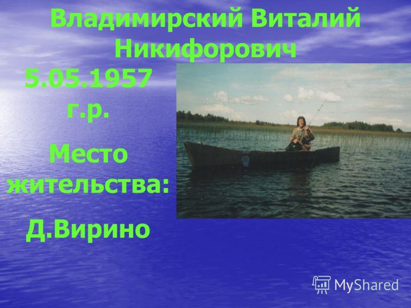 Зайцев Иван Федорович 7.11.1957 г.р. Место жительство: Д.Марково