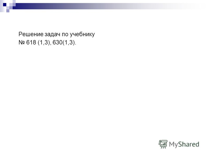 Решение задач по учебнику 618 (1,3), 630(1,3).
