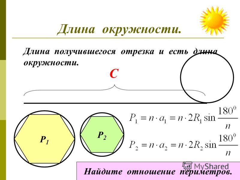 Проверка выполнения домашнего задания: 1100 ( в, г ) г) П о с т р о е н и е : 1) А 1 А 2 А 3 А 4 - квадрат 2)Разделим дуги А 1 А 2 ; А 2 А 3 ; А 3 А 4 и А 4 А 1 пополам, т.е. построим серединные перпендикуляры к сторонам квадрата. A1A1 A3A3 А2А2 А4А4