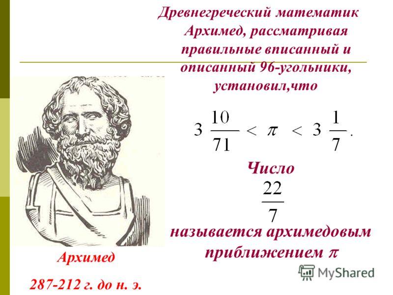Длина окружности. Строгое определение длины окружности связано с понятием предела числовой последовательности. π С = 2 π R = π D