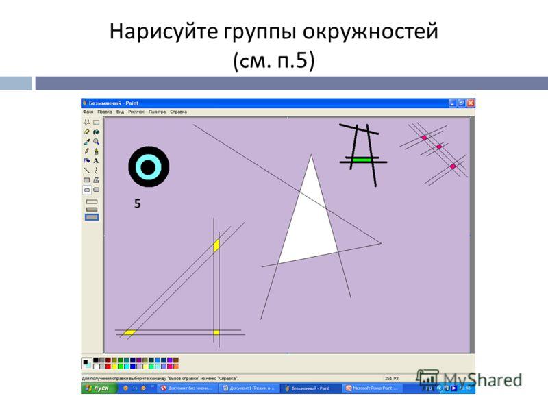 Нарисуйте группы окружностей (c м. п.5) 5