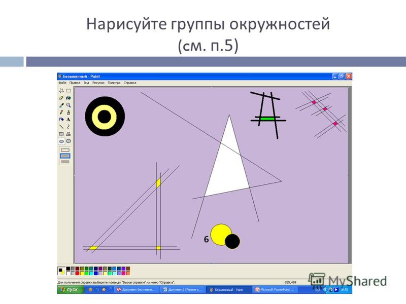 Нарисуйте группы окружностей (c м. п.5) 6