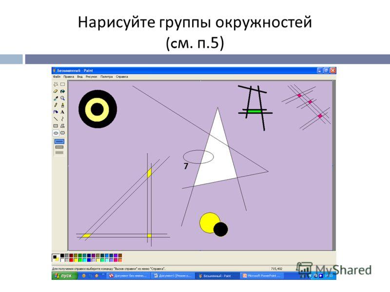 Нарисуйте группы окружностей (c м. п.5) 7