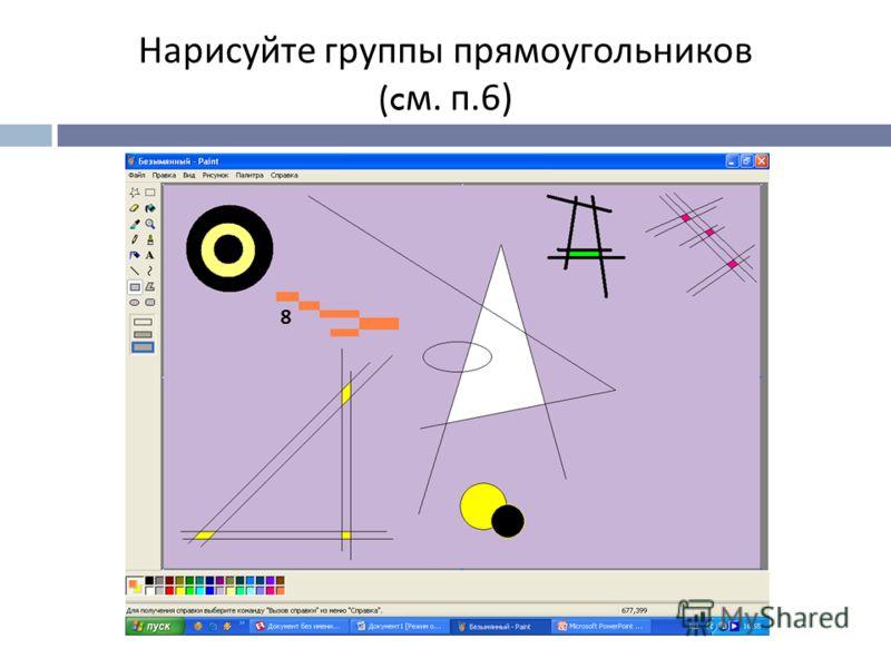 Нарисуйте группы прямоугольников (c м. п.6) 8