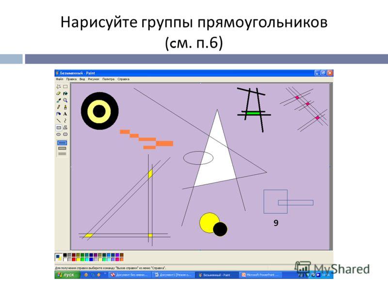 Нарисуйте группы прямоугольников (c м. п.6) 9