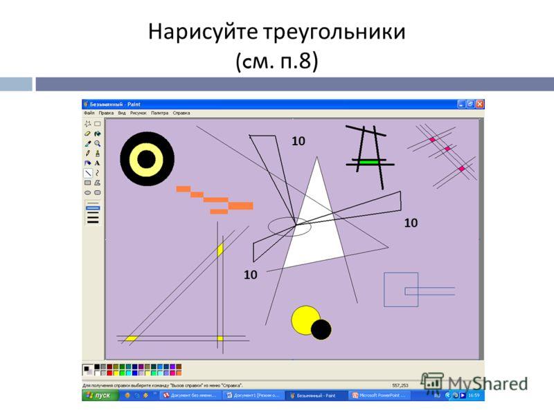 Нарисуйте треугольники (c м. п.8) 10