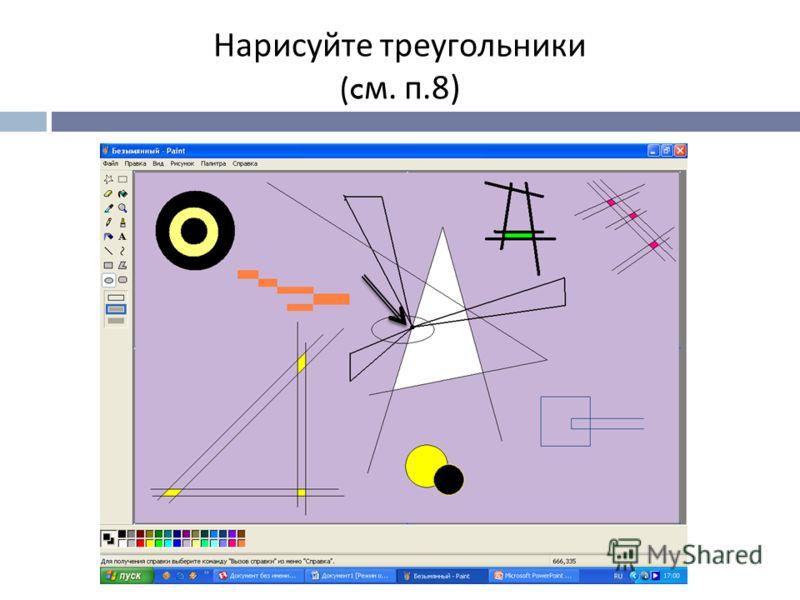 Нарисуйте треугольники (c м. п.8)