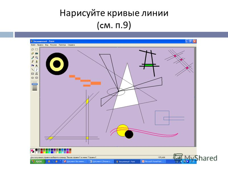 Нарисуйте кривые линии (c м. п.9)