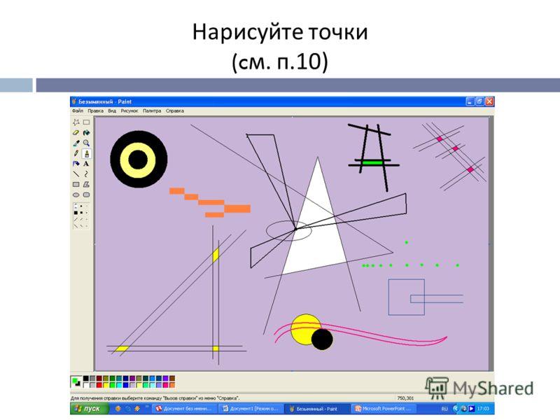 Нарисуйте точки (c м. п.10)