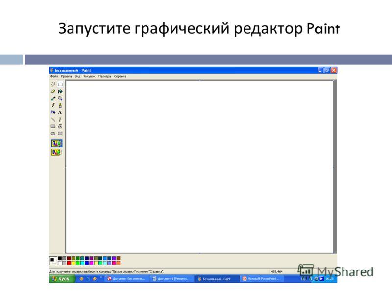 Запустите графический редактор Paint