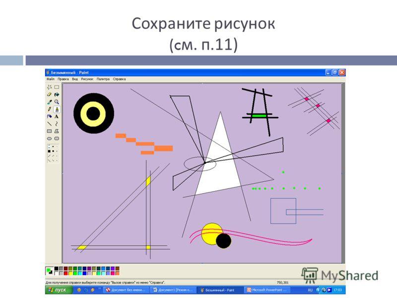 Сохраните рисунок (c м. п.11)