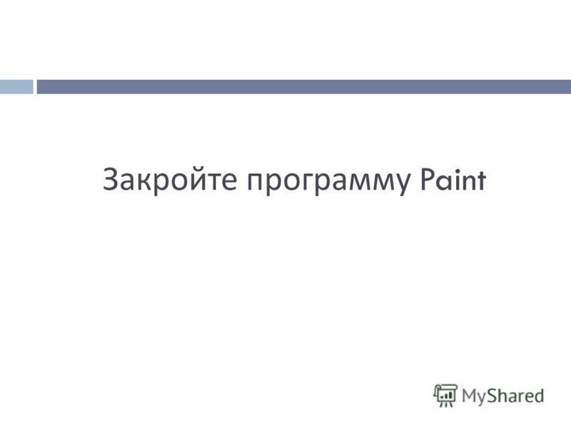 Закройте программу Paint
